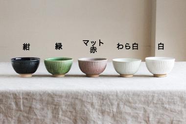 しのぎのお碗 (宋艸窯)