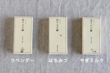 旅する石鹸 (五八PRODUCTS)