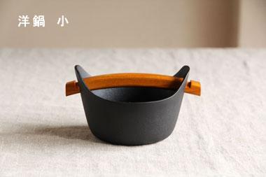 洋鍋 (釜定)