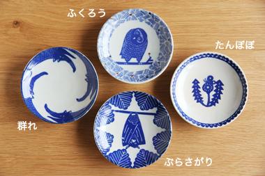 印判手小皿  (倉敷意匠×kata kata)