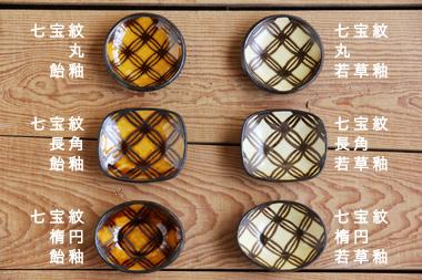 スリップウェア 豆皿 七宝紋 (山田洋次)