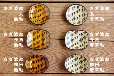スリップウェア 豆皿 さざ波紋 (山田洋次)