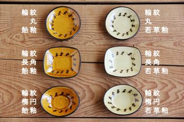 スリップウェア 豆皿 輪紋 (山田洋次)