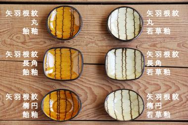 スリップウェア 豆皿 矢羽根紋 (山田洋次)