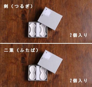箸置き (JICON・磁今)