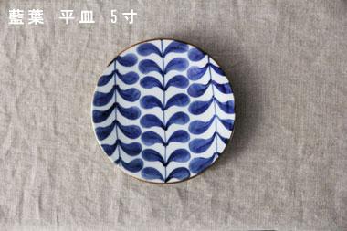 【生産終了】藍葉 平皿 (九谷青窯・小林巧征)