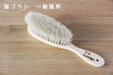 衣服・革のお手入れブラシ (かなや刷子)