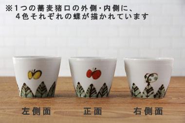【生産終了】色絵葉っぱに蝶 蕎麦猪口 (九谷青窯・米満麻子)