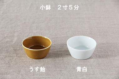 小鉢・碗 (瑞々)