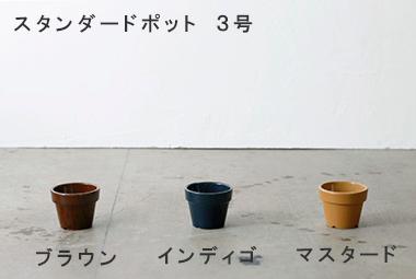 【取扱終了】VINTAGE GLAZE (井澤製陶)