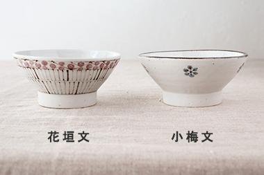 染付古砥部文 飯碗 (長戸製陶所/陶彩窯)