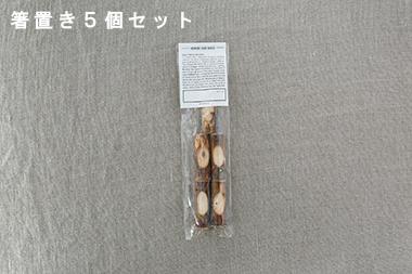 箸置き 5個セット (カルデサック)