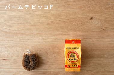 たわし (亀の子束子)