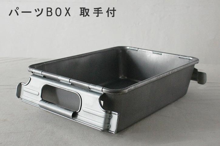 収納ボックス (トラスコ)