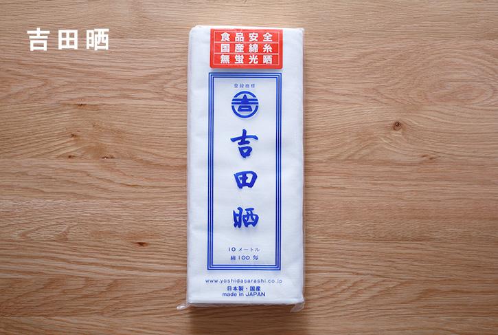 晒・ガーゼ (吉田織物)