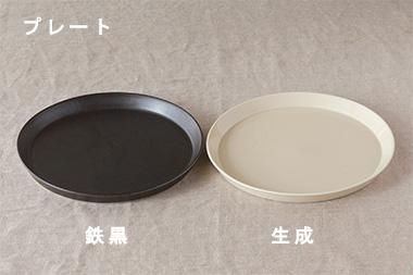 【生産終了】HASAMIオリジナルカラー (HASAMI×cotogoto)