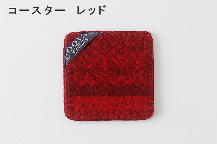 民族コースター・ポットマット (コーバ/COOVA)
