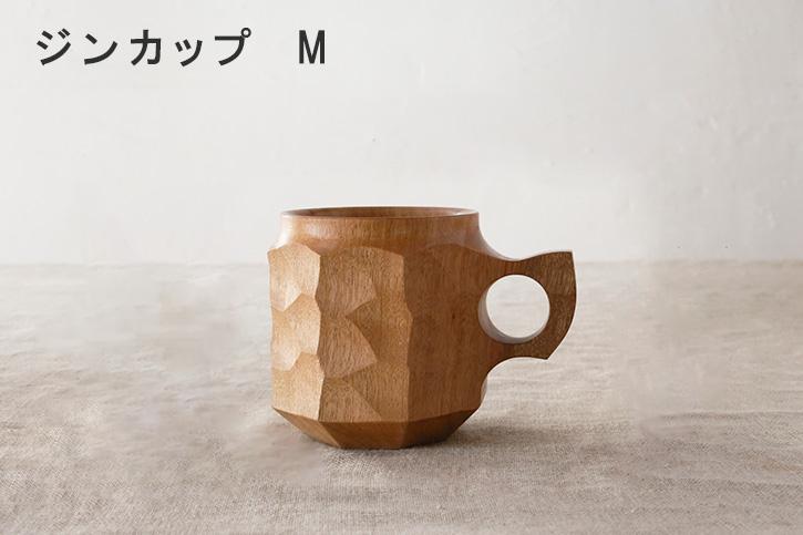 【一時製造中止】ジンカップ (アキヒロ ウッドワークス)