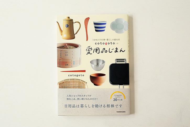 「日本の手仕事・暮らしの道具店 cotogoto」の愛用品じまん