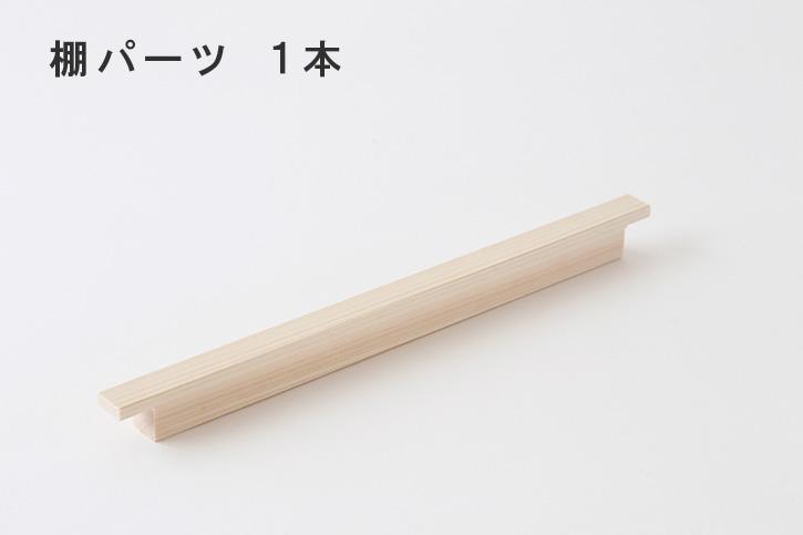 【本体のみメーカー直送】立掛棚 (東屋)