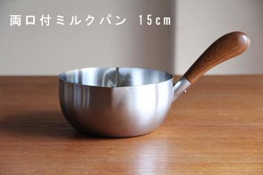 【取扱終了】両口付ミルクパン (工房アイザワ)