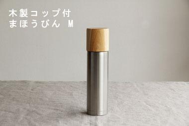 【取扱終了】木製コップ付まほうびん (SUSgallery×MokuNeji)