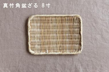 竹ざる (松野屋)