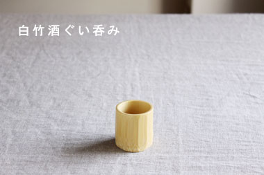 【生産終了】白竹真竹酒器・ぐい呑み (公長齋小菅)