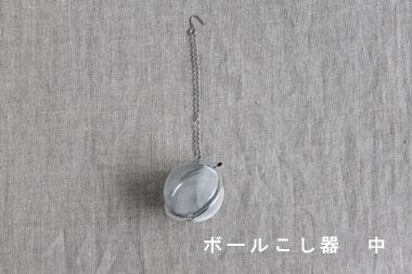 ボールこし器 (ミネックスメタル)