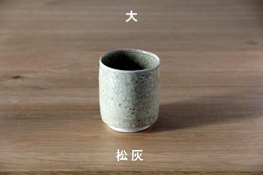 切立湯呑 (東屋)