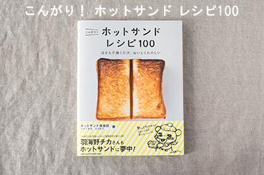 バウルー/サンドイッチトースター (イタリア商事)