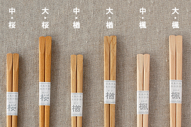 めいぼく箸 たがね (薗部産業)