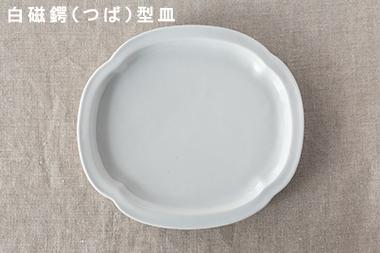 白磁八角長皿・白磁鍔型皿 (九谷青窯)
