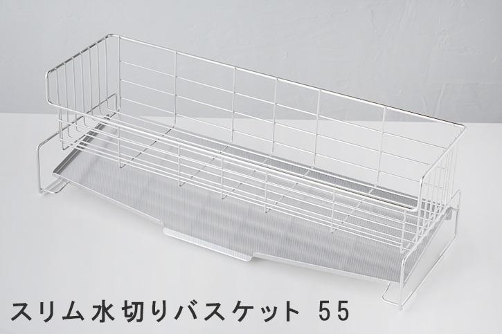 スリム水切りバスケット (家事問屋)
