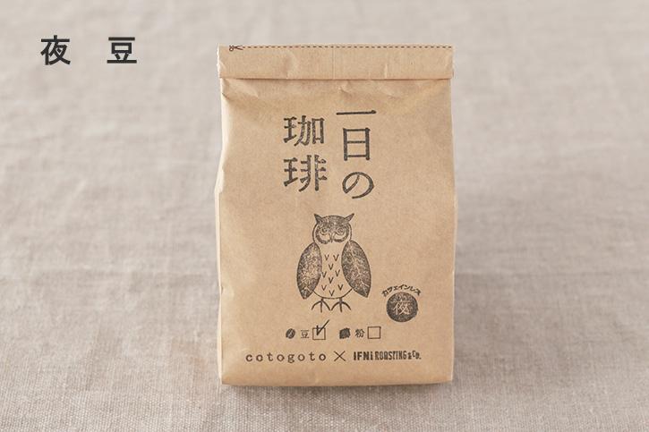 一日の珈琲 (イフニ ロースティング アンド コー×cotogoto)