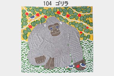 【一部在庫限り生産終了】ゴリラとワニの風呂敷 (むす美×kata kata)