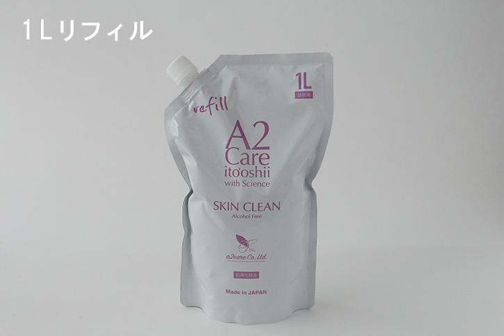 スキンクリーン (A2Care/エーツーケア)