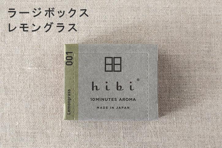 hibi 10 MINUTES AROMA (ヒビ/hibi)