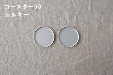 【生産終了】コースター・プレート・トレイ (Onami)