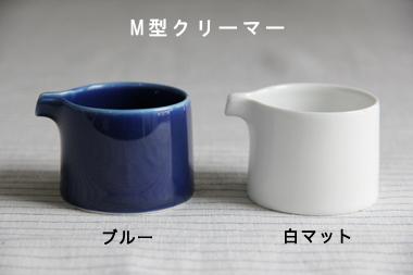 【取扱終了】M型シリーズ (白山陶器)