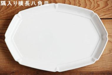 隅入り皿 (JICON・磁今)