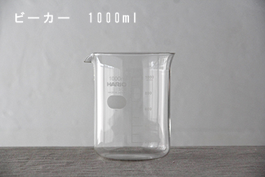 ビーカー (ハリオ/HARIO)