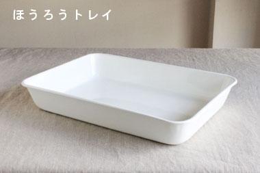 白い水切りかご (倉敷意匠)