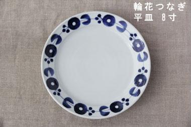 【生産終了】輪花つなぎ 平皿 (九谷青窯・徳永遊心)