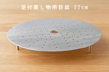 蒸し板・蒸し器 (工房アイザワ)