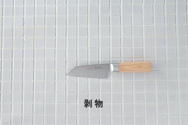 橋本幹造 両刃包丁 (貝印)