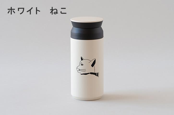 【取扱終了】トラベル タンブラー 350ml (キントー/KINTO×プシプシーナ珈琲)