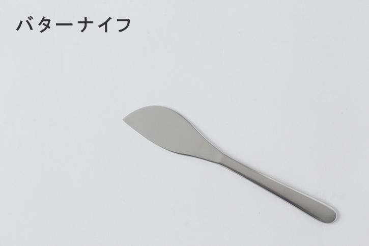 ステンレスカトラリー (柳宗理)