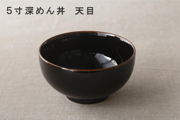 汁碗・深めん丼 (白山陶器)