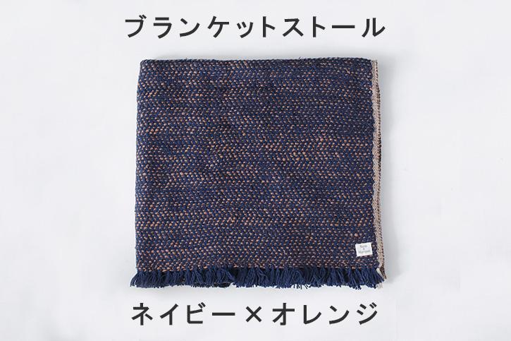 ストール (スノアンドモリソン/Suno & Morrison)